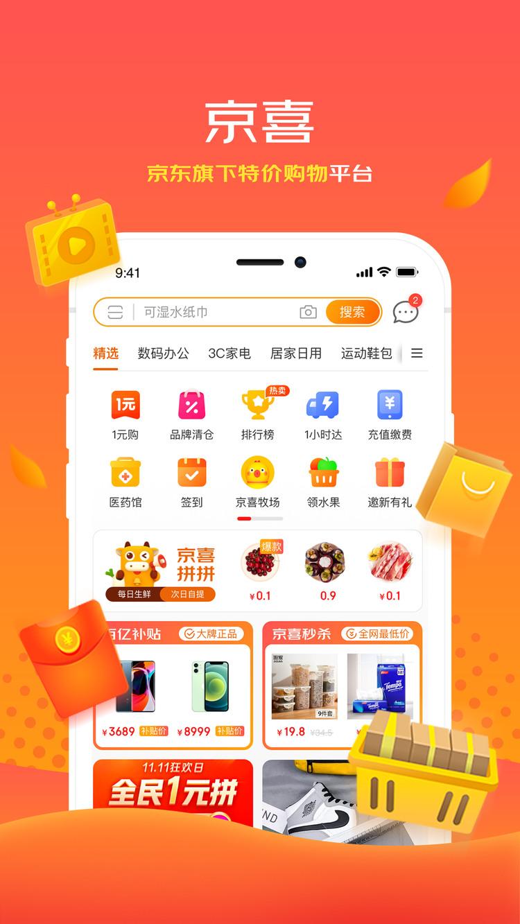 京喜app最新版下载