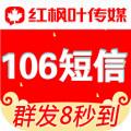 手机106短信群发平台 v4.3