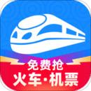 2021智行火车票最新版 v9.6.2