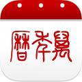 万年历app官方下载