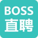 boss直聘app免费版 v8.210