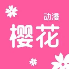 樱花动漫APP v1.2