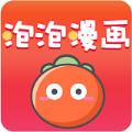 泡泡漫画app破解版下载 v1.0.7