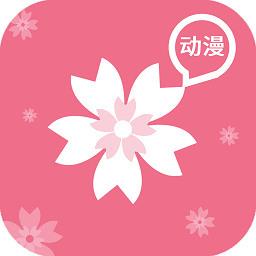 樱花动漫 v2.0.0