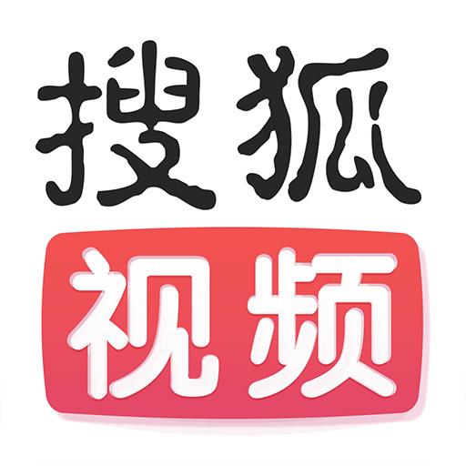 搜狐视频app2021最新版下载