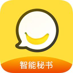 香蕉来电app安卓版下载 v1.3.1