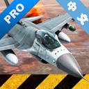 模拟空战完美版下载