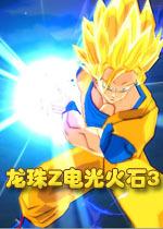 龙珠Z电光火石3手机版下载
