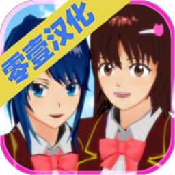 樱花校园模拟器中文汉化版