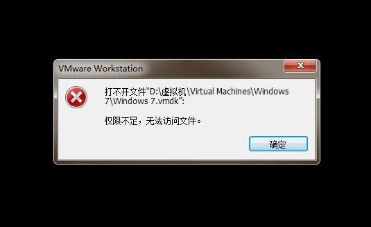 教你解决VMware虚拟机提示权限不足的方法