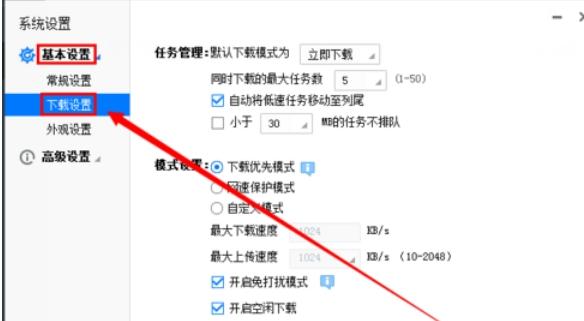 如何使用迅雷软件下载开启免打扰模式