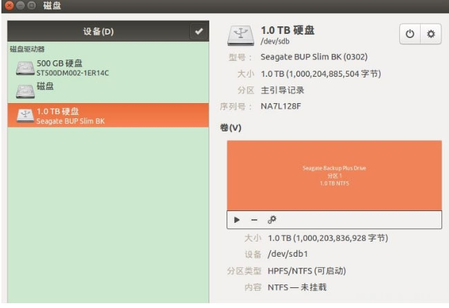 Linux系统更改移动硬盘卷标的方法