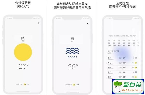 一个不可多得的极致简洁的天气软件简天气App:
