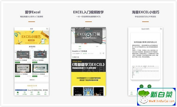 爱学Excel教程App:一个实用的办公教程软件