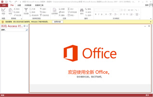 Microsoft Office 2013 x86 简体中文版VOL大客户版