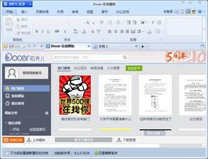 金山WPS Office 2012 套装 官方正式版